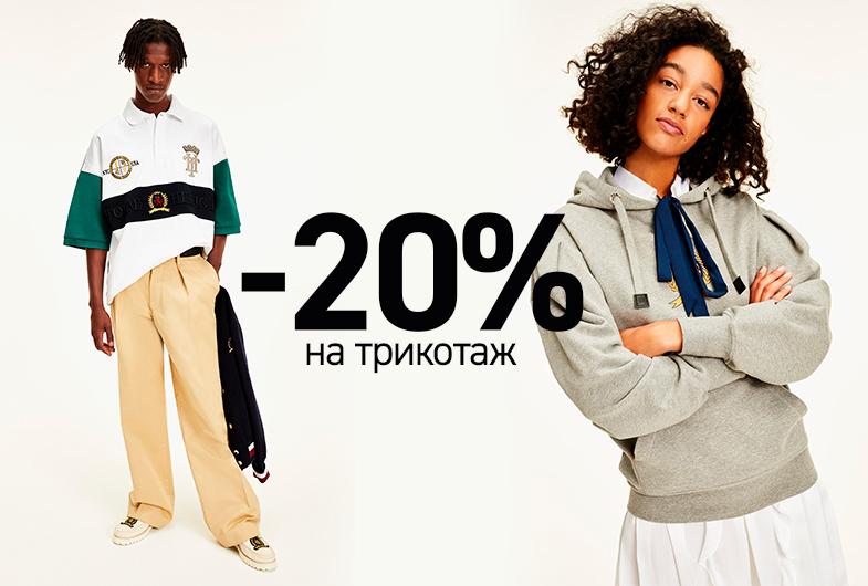 -20% на трикотаж