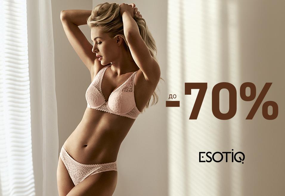 Esotiq пропонує -70% на все