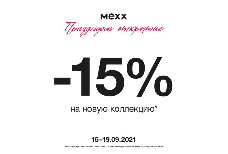 Mexx празднует открытие и дарит -15%