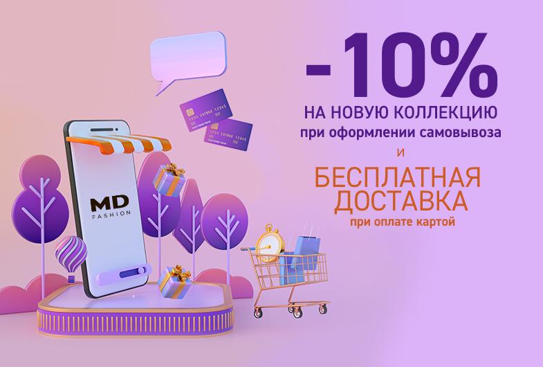 -10% при оформлении самовывоза и бесплатная доставка при оплате картой