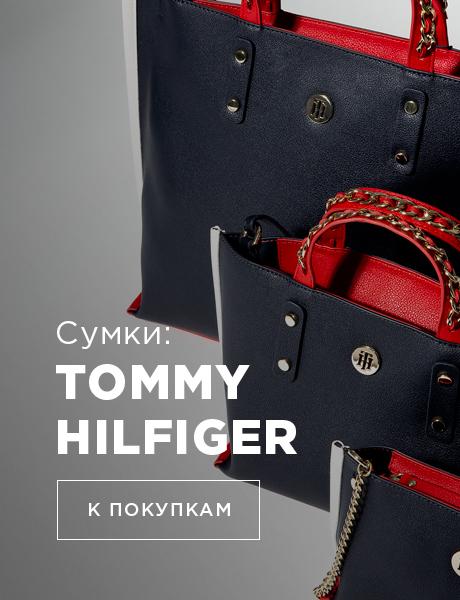 Сумки Tommy Hilfiger