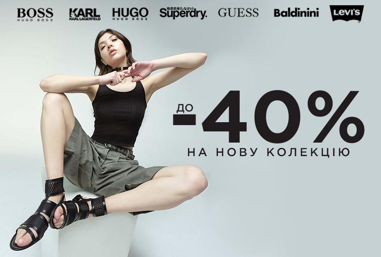 До -40% на Levi's, Guess, Superdry, Baldinini, HUGO, BOSS, Karl Lagerfeld