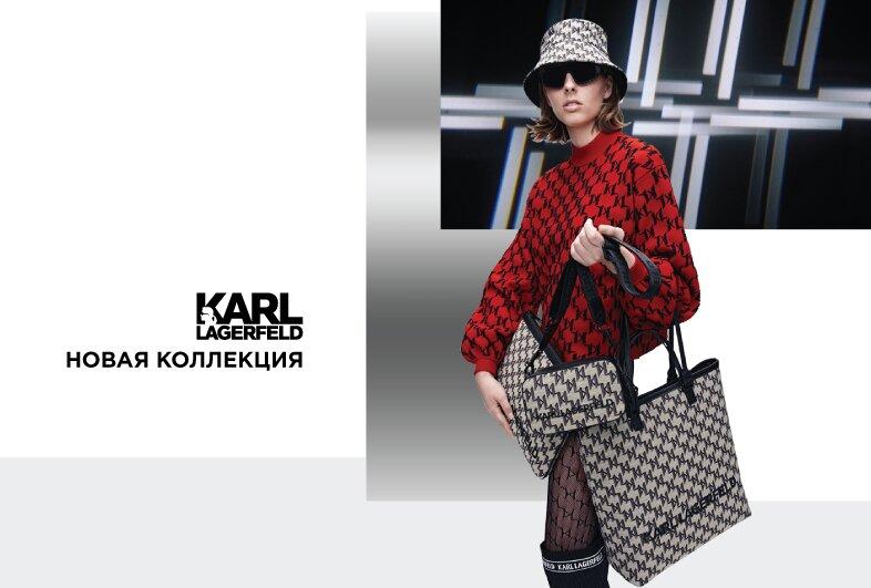Новая коллекция Karl Lagerfeld