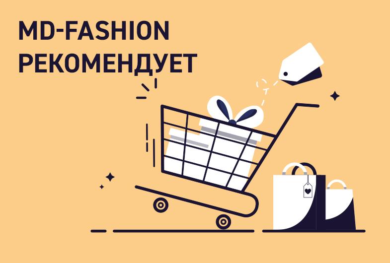 MD Fashion рекомендует