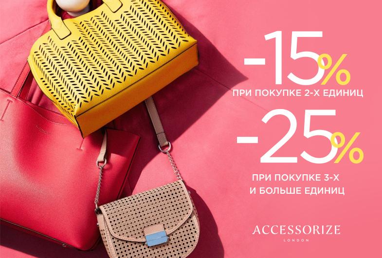 -15% на 2 товара и -25% при покупке 3-х и больше товаров Accessorize
