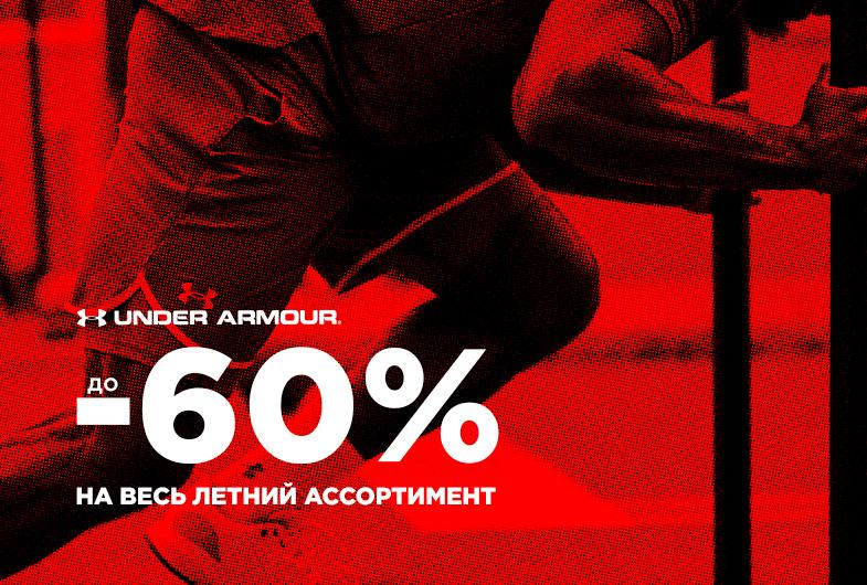 До -60% на весь летний ассортимент Under Armour