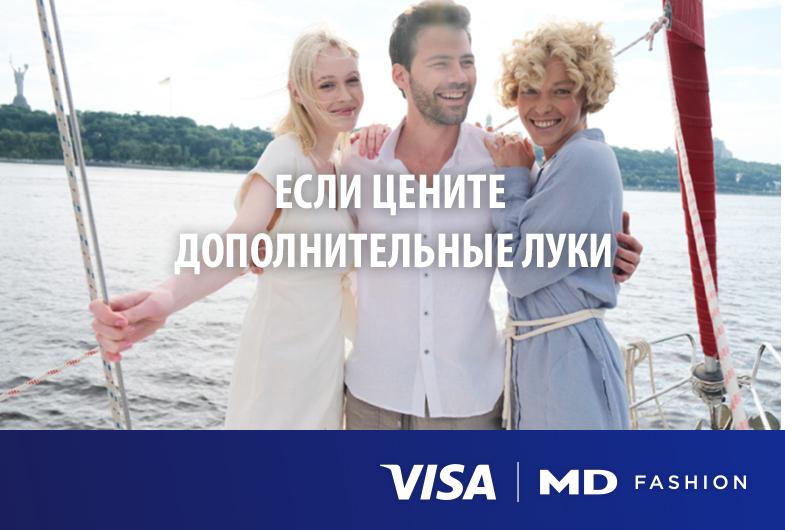 -10% при оплате картой VISA