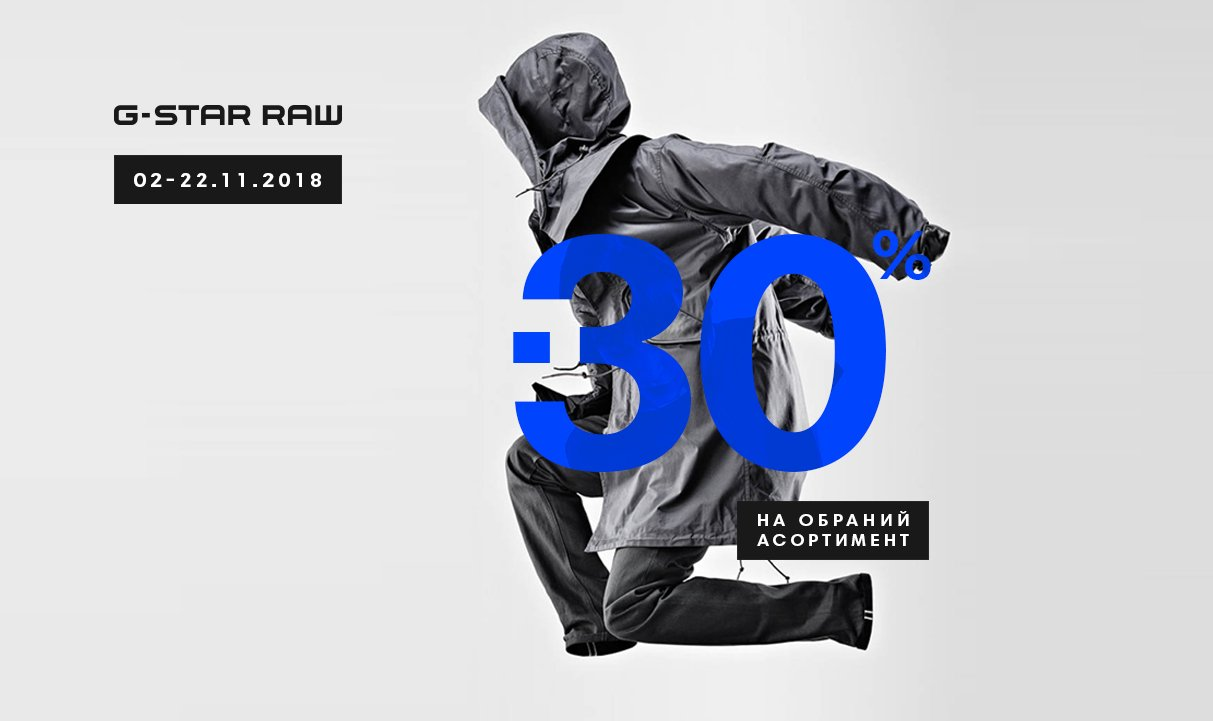 G-Star RAW Mid Season Sale
