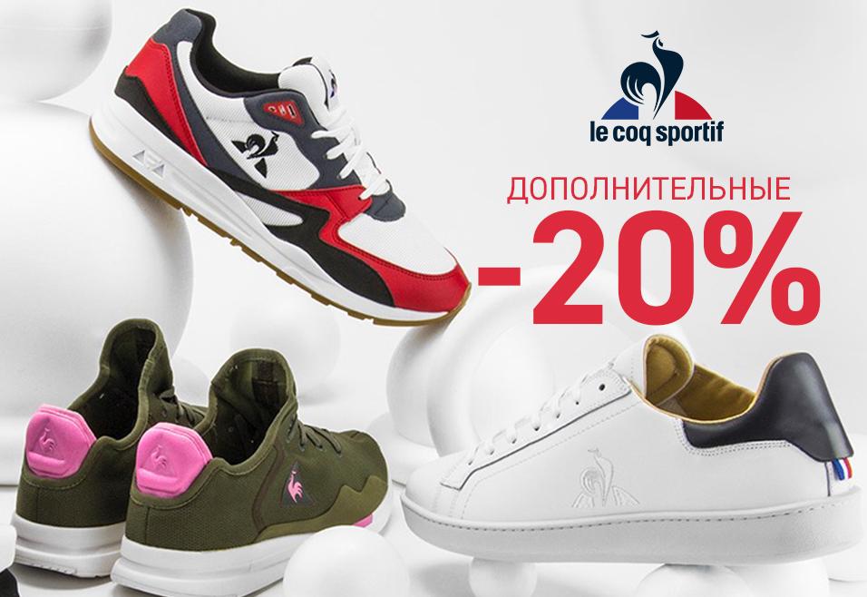 Дополнительные -20% на Le Coq Sportif