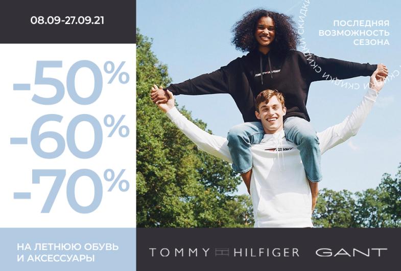 Финальные -50%, -60% и -70% на топ-бренды