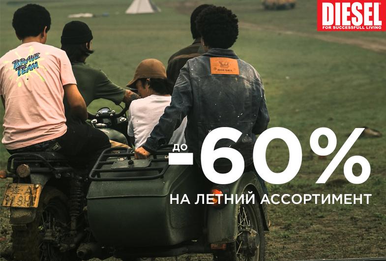 До -60% на Diesel
