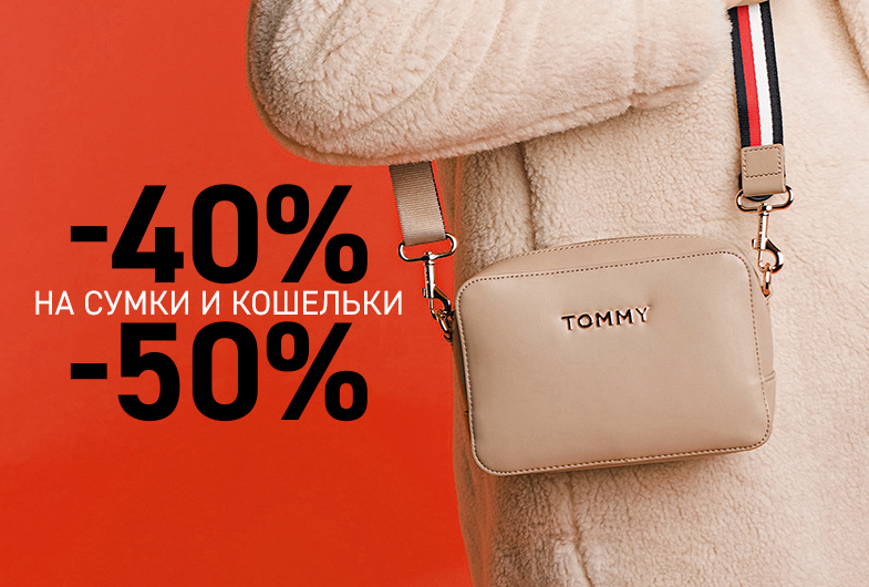 -40% и -50% на сумки и кошельки