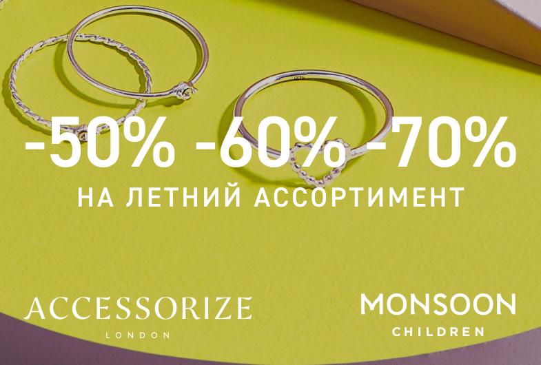 Летняя распродажа Accessorize и Monsoon Children