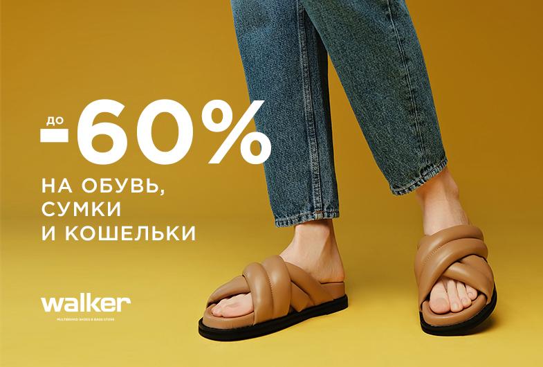 Летняя распродажа до -60% на обувь, сумки и кошельки