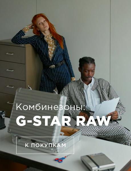 Комбинезоны G-Star RAW
