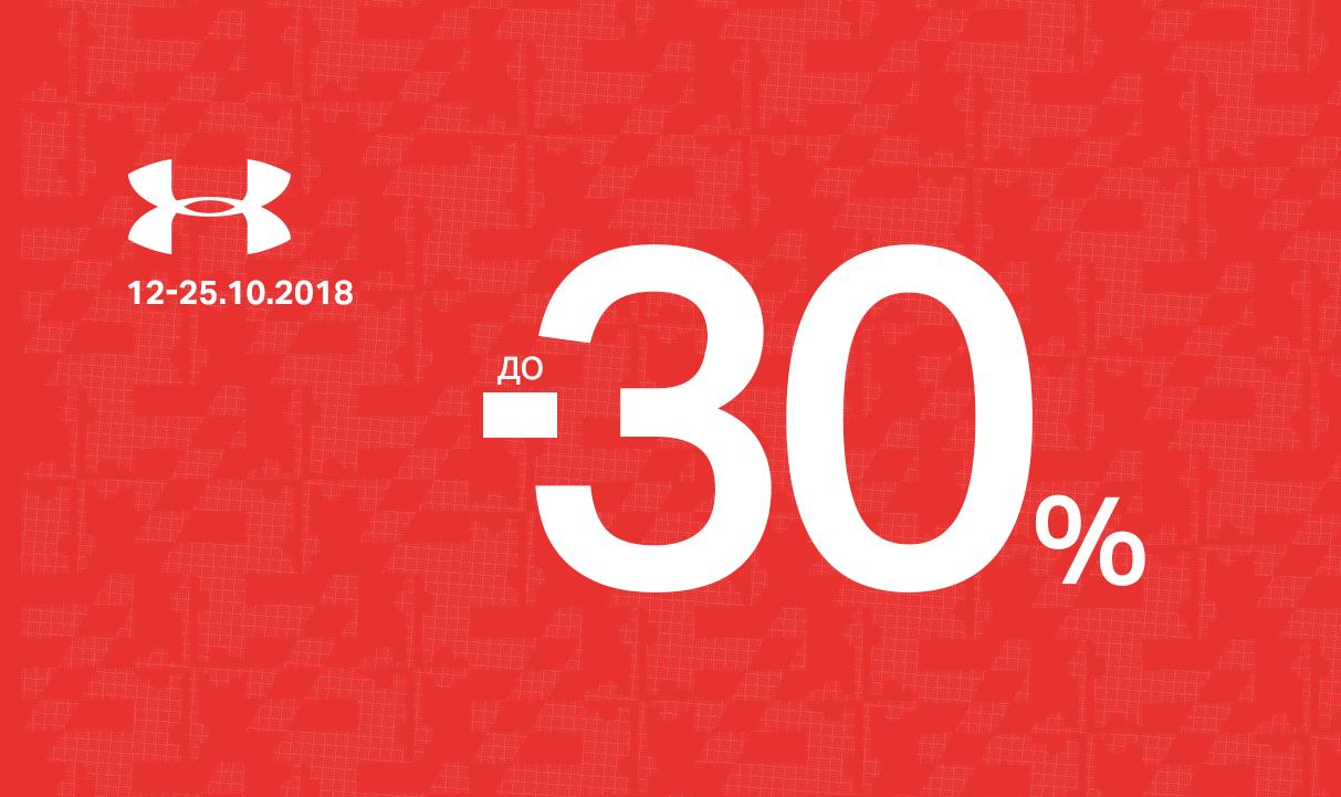 WalkerUnder Armour Mid Season Sale -30%