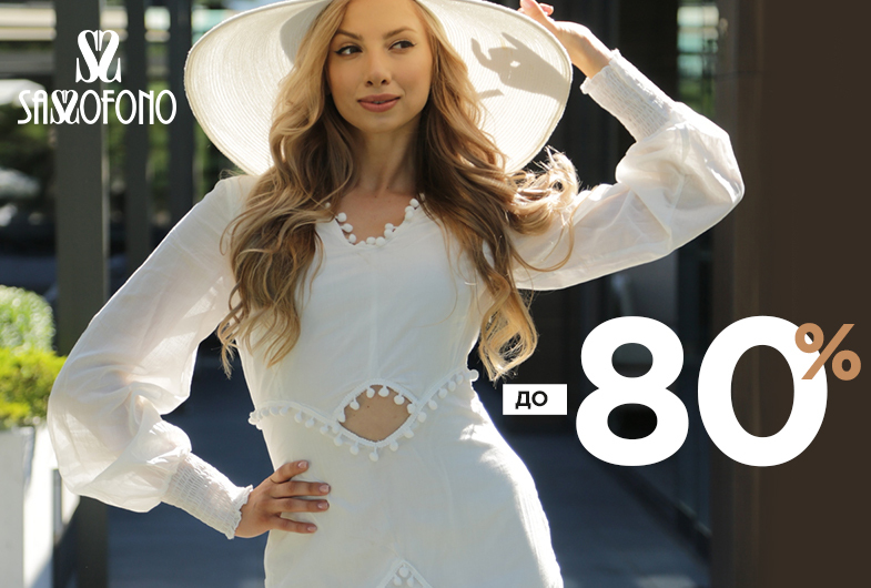 До -80% на всі товари бренду Sassofono!