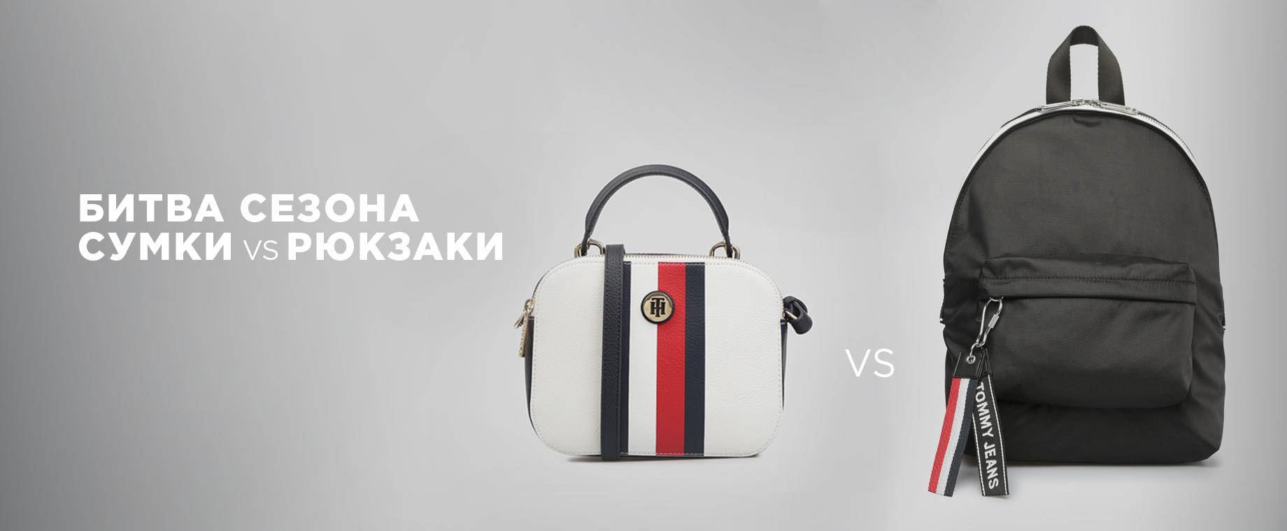 Bags vs Backpacks
