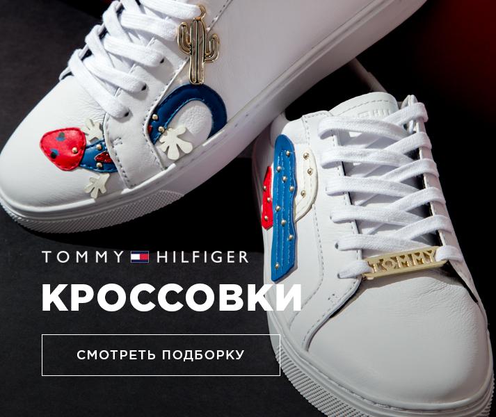 Кроссовки Tommy Hilfiger