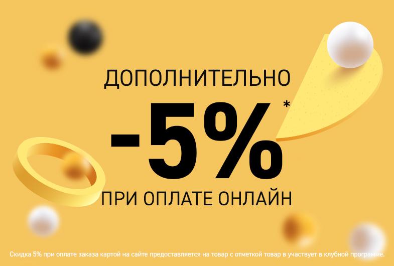 Дополнительная скидка 5% при оплате онлайн