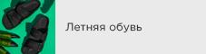 letnyaaobuv