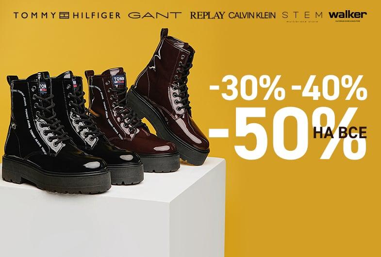 -30%, -40%, -50% на WALKER, Gant, Tommy Hilfiger, STEM, Calvin Klein, Replay